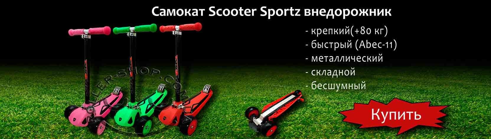 Самокат Scooter Sportz внедорожник с широкими колесами