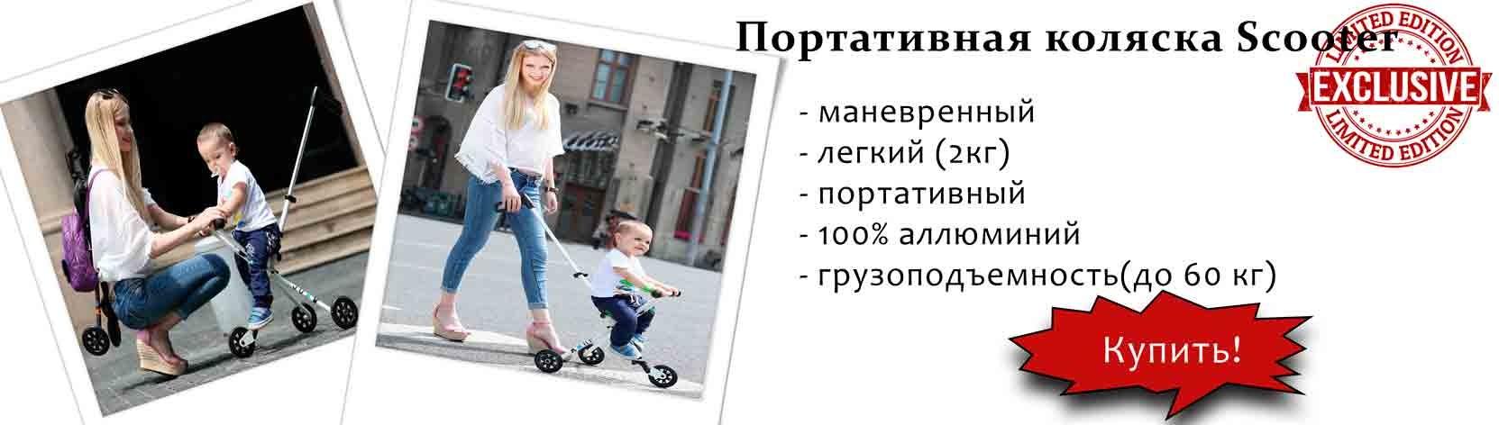 Портативная коляска Scooter, ультра лёгкая, складная, маневренная